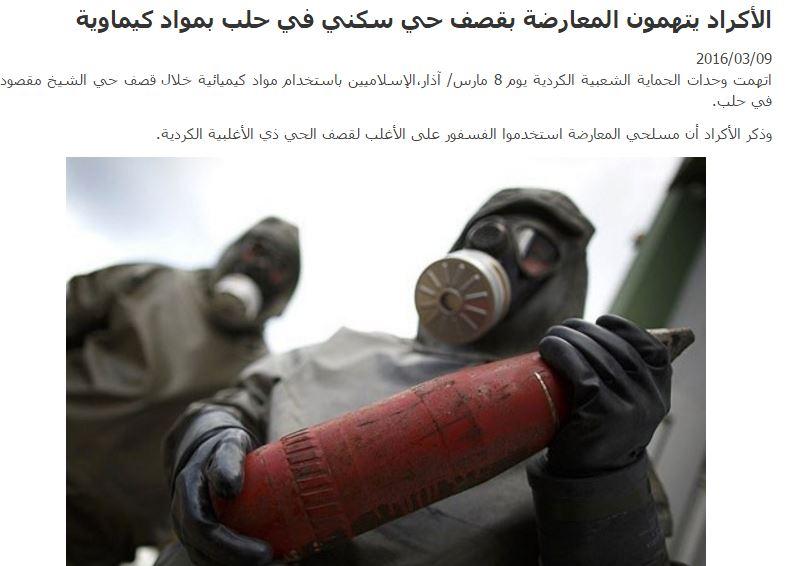 Οἱ ...«φίλοι τῆς Συρίας» μὲ χημικὰ βομβαρδίζουν τὴν Συρία!!!