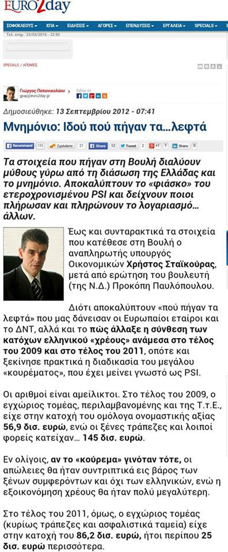 Σάιλοκ μὲ ...εὐρωπαϊκὴ φινέτσα!!!3