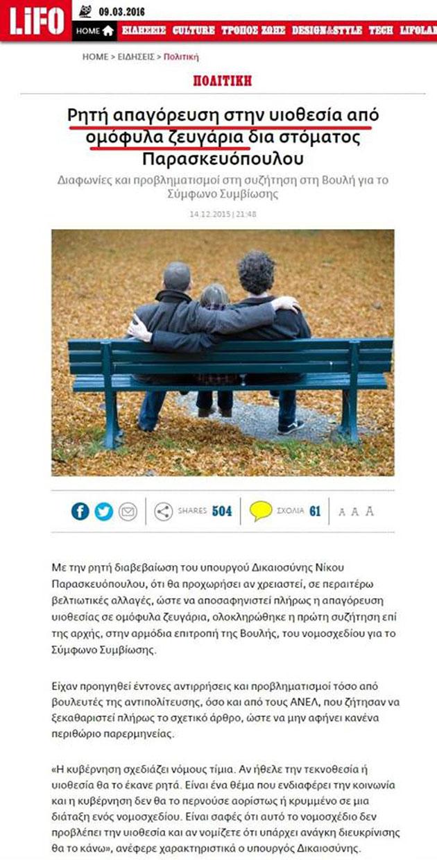 Υἱοθεσία παιδιῶν γιὰ ὁμόφυλα ζευγάρια καὶ στὴν Ἑλλάδα!!!3