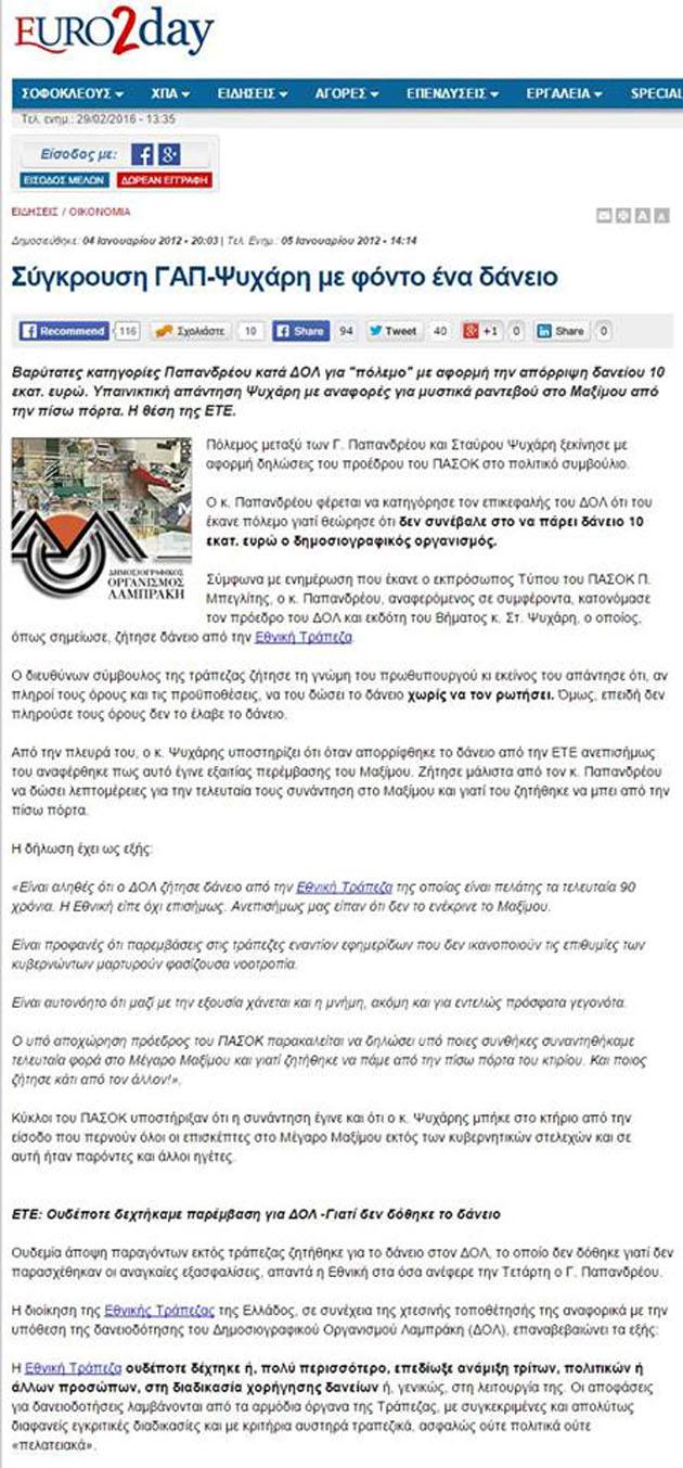 Χρεωκοπίες ΜΜΕ ποὺ πληρώνει τὸ Δημόσιο γιὰ ...δωρεὰν ἐνημέρωση!!!3