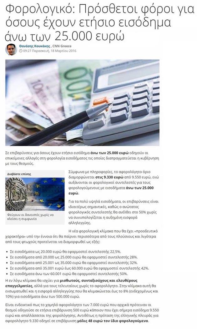 Ἐπιχειρήσεις ...διασώσεως ἀπό ΕΚΤ καί «θεσμούς»; 3