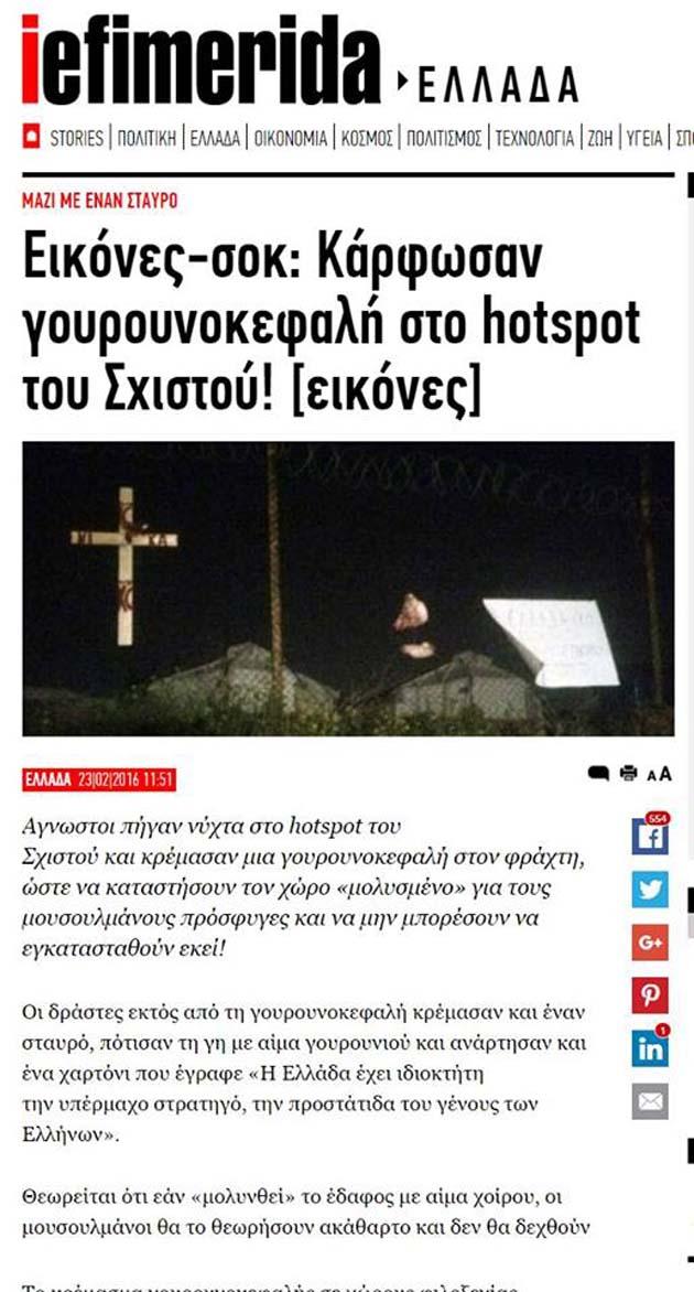 Ἡ προπαγάνδα τῶν βιασμῶν δρᾶ ΠΑΝΤΑ ...ἐναντίον μας!!!10