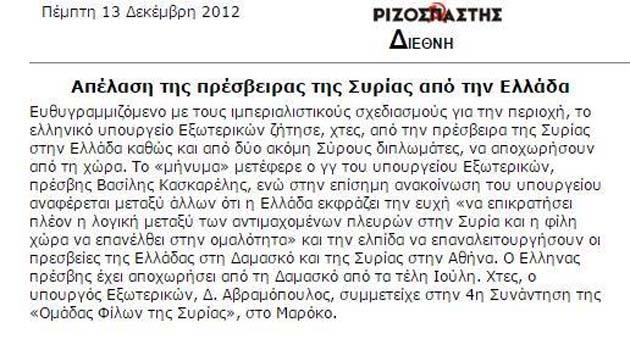 Ἡ προπαγάνδα τῶν βιασμῶν δρᾶ ΠΑΝΤΑ ...ἐναντίον μας!!!2
