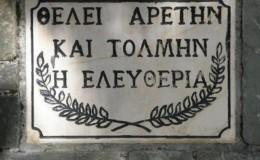 Ὥρα Ἀναστάσεως ἤ Ἐπαναστάσεως; (ἀναδημοσίευσις)