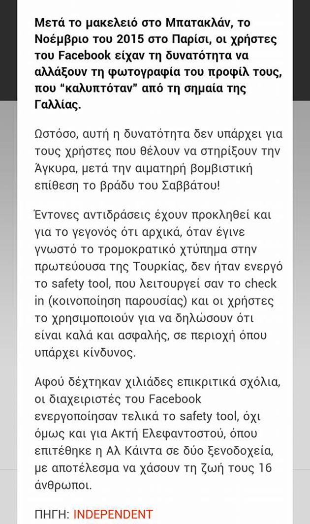 Ὁ «Δεκέμβριος 2008» τώρα παίζεται στὴν Τουρκία3