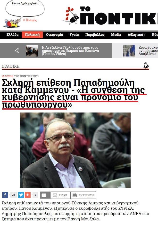 Ὁ μηχανισμὸς ἀφαιμάξεώς μας λέγεται ...Δημοκρατία!!!1