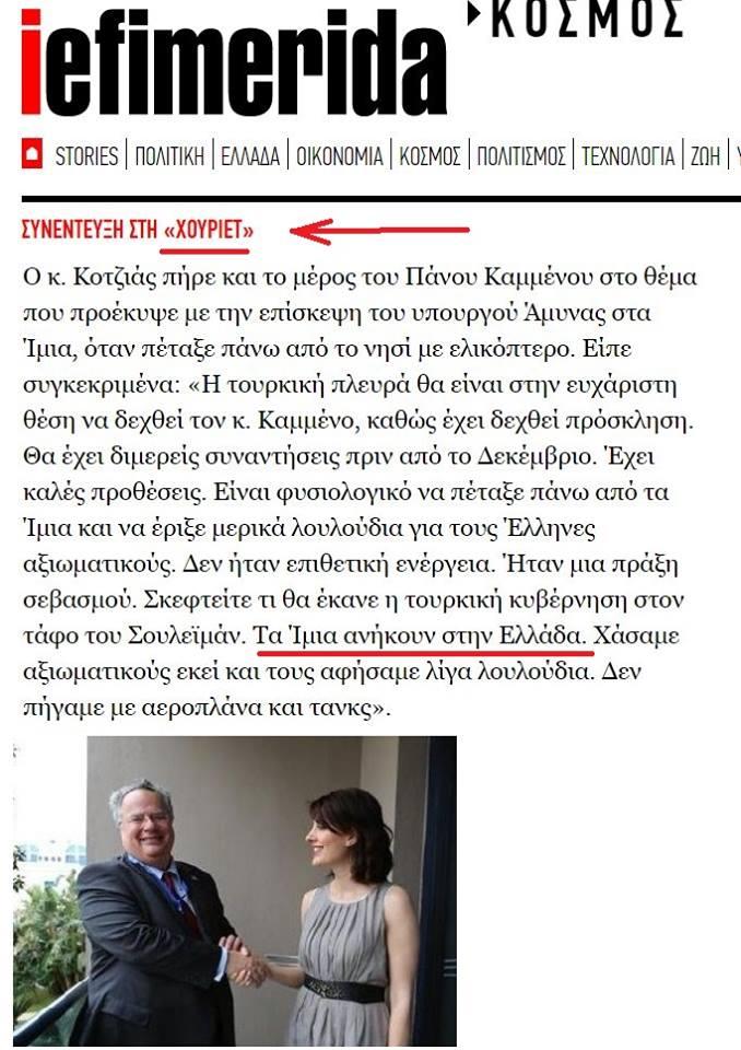 Δημοσιογραφικός ...«ἐθνικιστικός παροξυσμός»;7