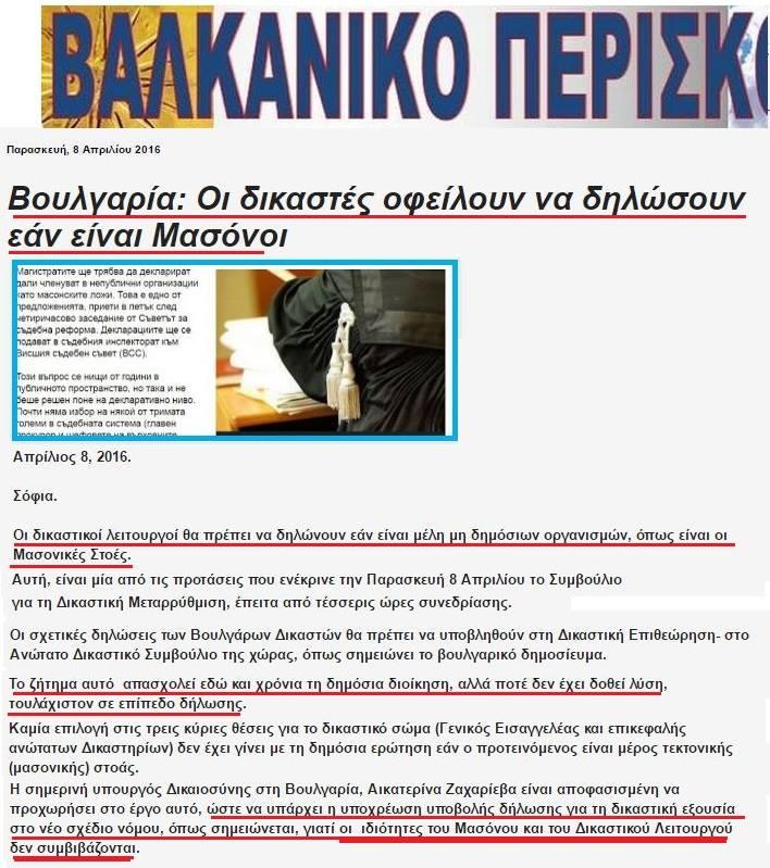 Δικαιοσύνη καὶ μασσονία δὲν γίνεται νὰ συνυπάρχουν στὴν Βουλγαρία...