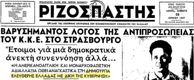 Δέν εἶναι πλέον χρήσιμα τά Σκόπια;12