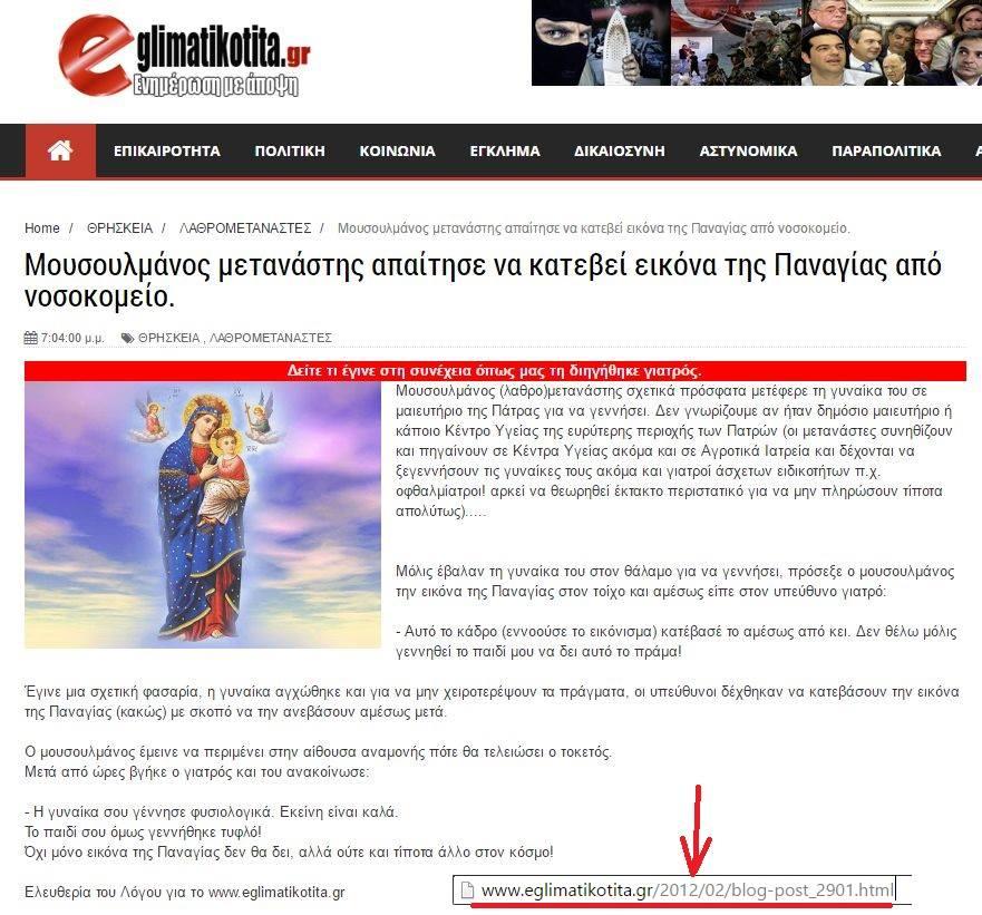 Κομπογιανίτικες ...«θαυματολογίες»!!!2