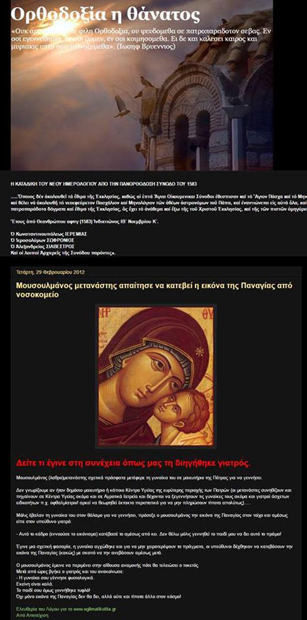 Κομπογιανίτικες ...«θαυματολογίες»!!!7
