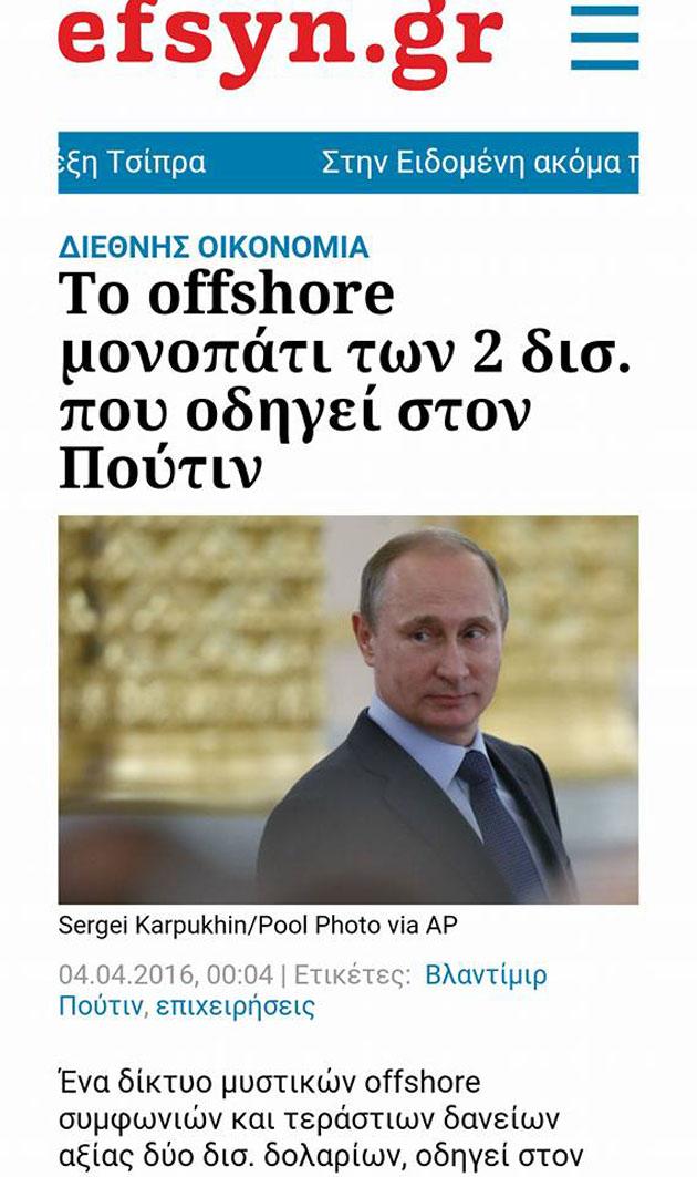 Οἱ ...κακὲς offshore ἀποκαλύπτονται!!!1