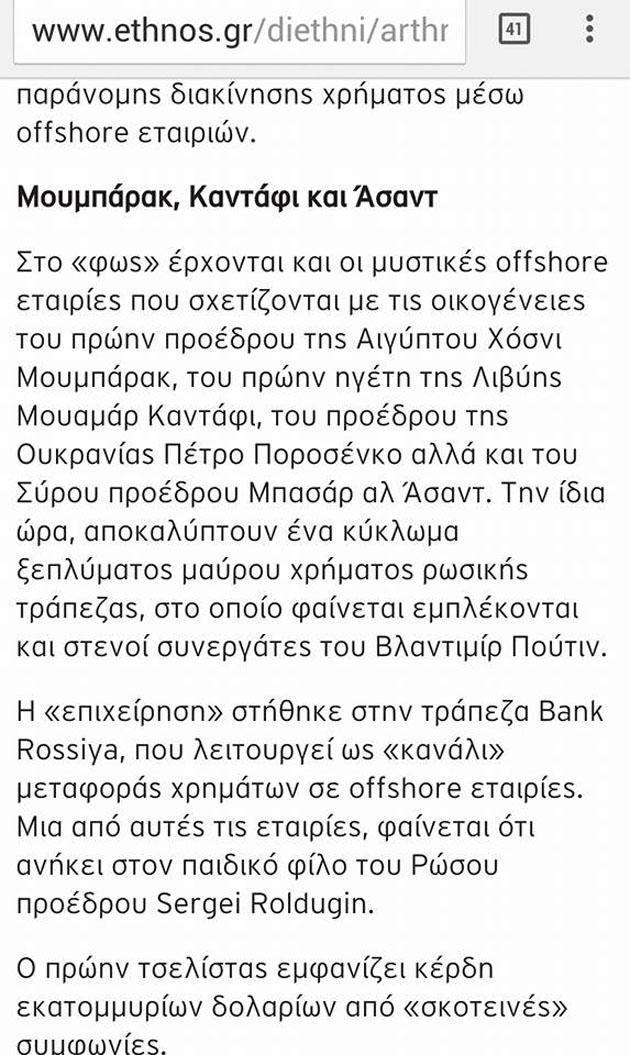 Οἱ ...κακὲς offshore ἀποκαλύπτονται!!!2