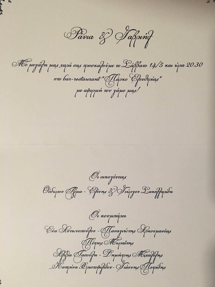 Προσκλητήριο γάμου...