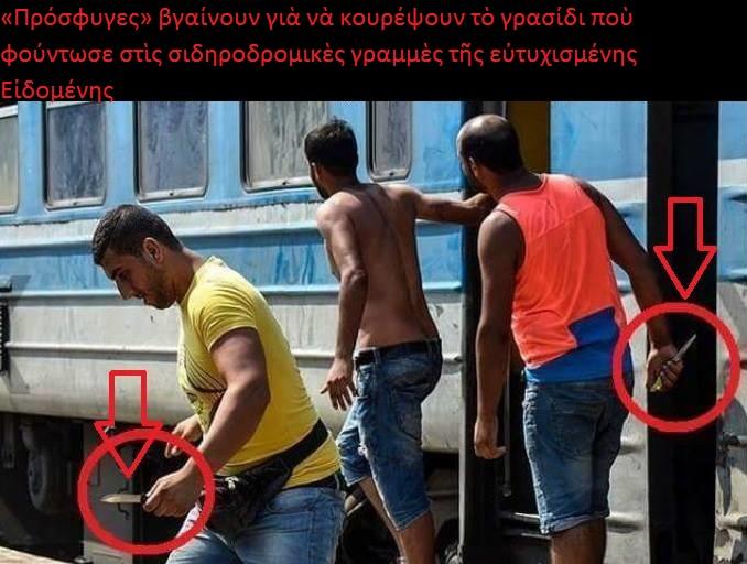 Πρόσφυγες κι μαχαιροβγάλτες...