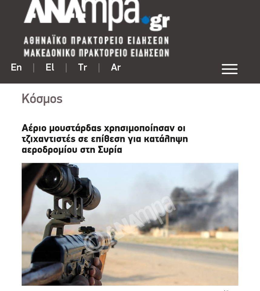Χημικὰ ὅπλα, κέρασμα ἀπὸ τὴν ...«καταπιεσμένη συριακὴ ἀντιπολίτευσιν»!!!