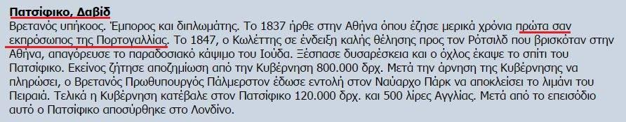 Ἡ Ἐθνικὴ Τράπεζα ...κερνᾶ ἱστορία!!!3