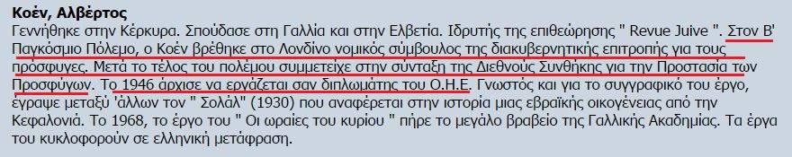 Ἡ Ἐθνικὴ Τράπεζα ...κερνᾶ ἱστορία!!!6