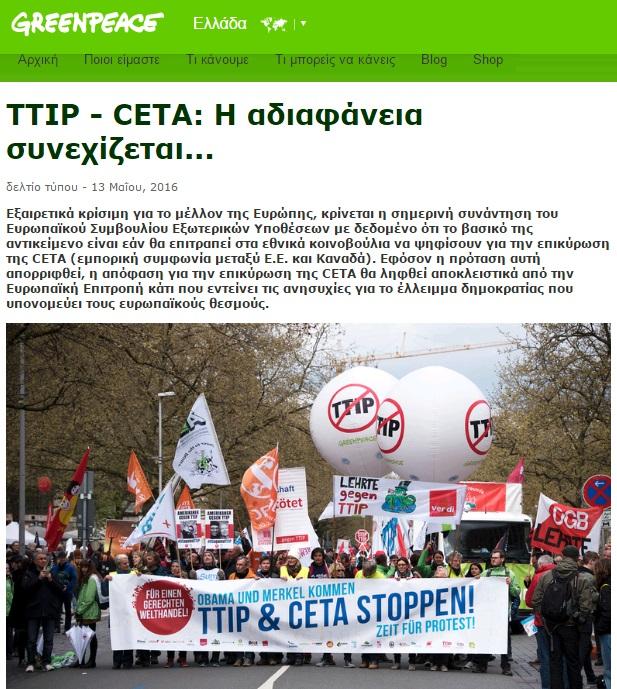 Γιατί ἡ Greanpeace ...«κτυπᾶ» τήν TTIP;8