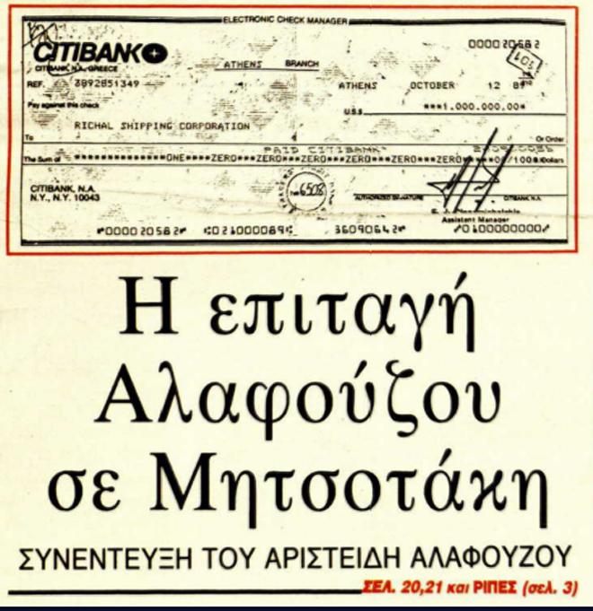 Πανηγύρια ὑπὲρ τῶν ἐμβολιασμῶν...8