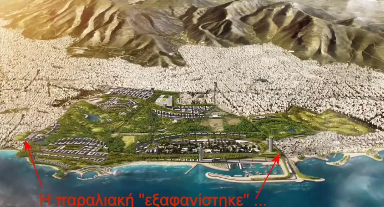 Χαρίζουν (ὁριστικῶς) καὶ τὸ Ἑλληνικό!!!12