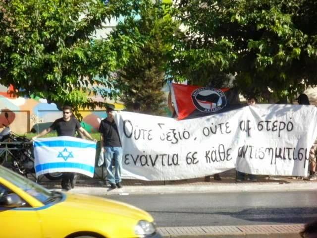 Ἕνα πρᾶγμα οἱ antifa, τὸ ΝΑΤΟ καὶ ἡ Μοσάντ...2