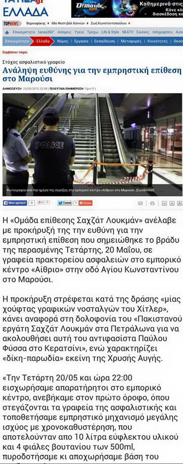 Ἕνα πρᾶγμα οἱ antifa, τὸ ΝΑΤΟ καὶ ἡ Μοσάντ...6