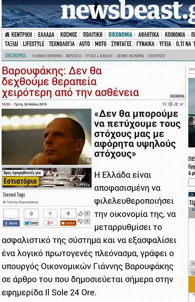 Ἡ ΝΔ σὲ ῥόλο ΣΥΡΙΖΑ κι ὁ ΣΥΡΙΖΑ σὲ ῥόλο ΝΔ!!!3