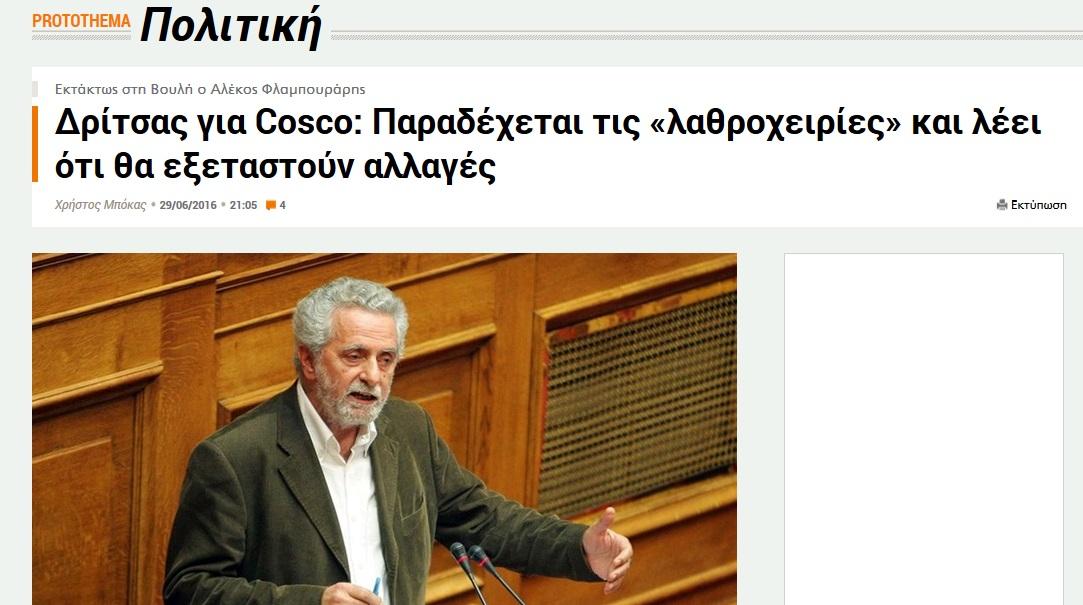 Ποιός νά διαμαρτυρηθῇ γιά τήν Cosco;5