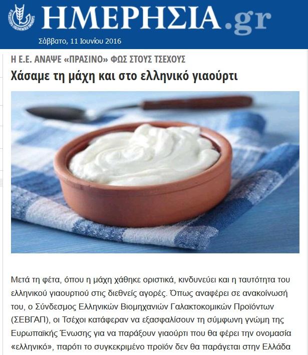 Τέλος καὶ μὲ τὸ ἑλληνικὸ γιαούρτι!!!