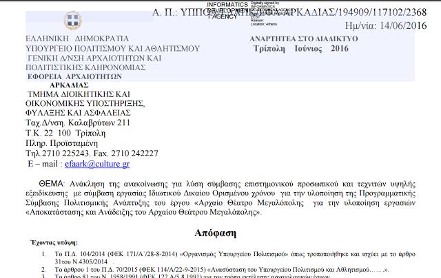 Ἐπαναπροσλαμβάνονται οἱ ἀπολυμένοι τῆς Μεγαλοπόλεως!!!4