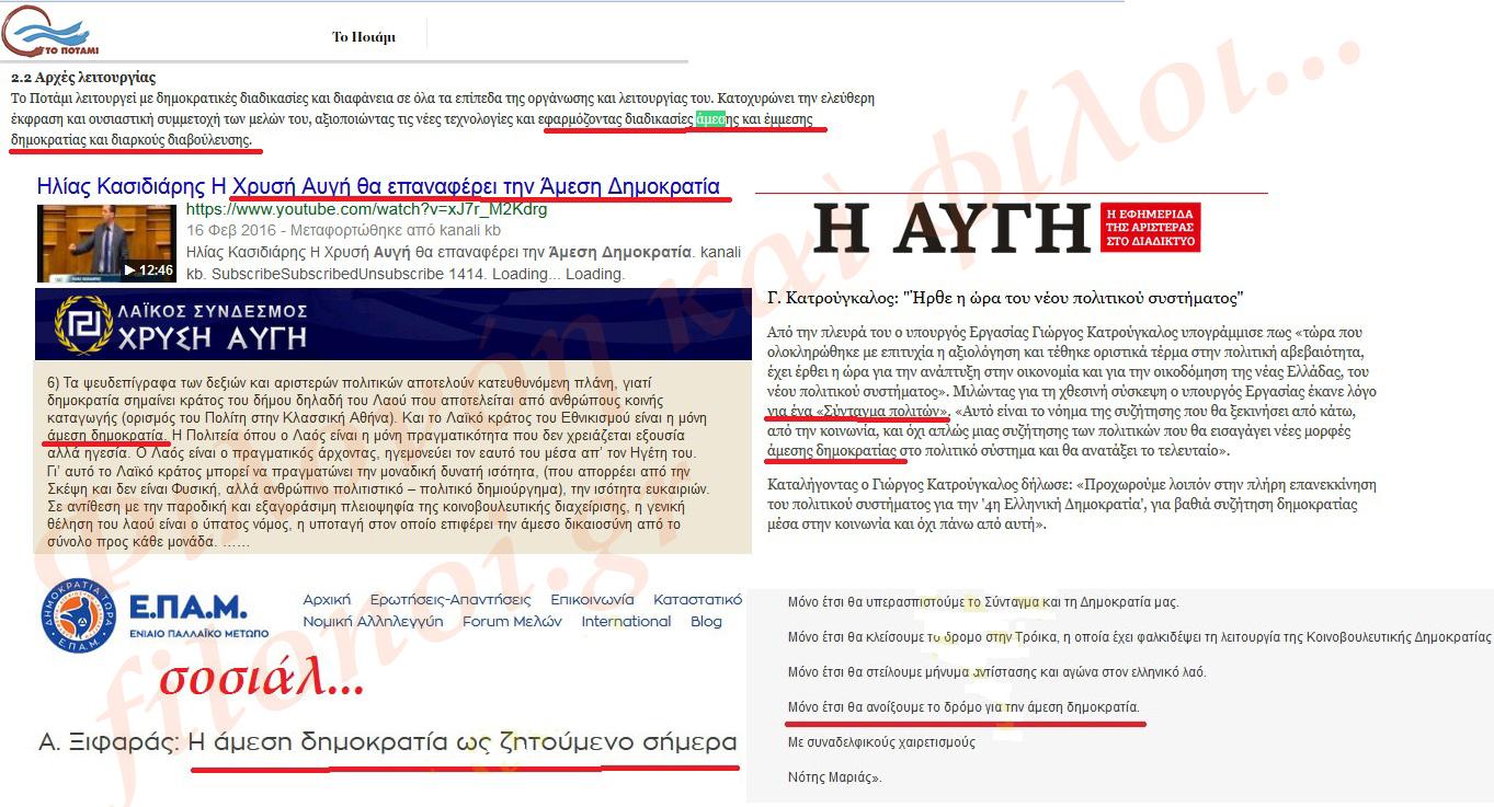 Ὁ Soros ἀπαιτεῖ «ἄμεση δημοκρατία».7