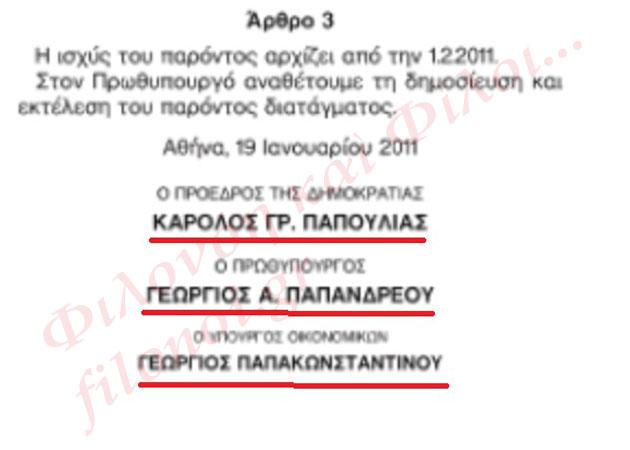 Εἶναι ὁ κομμουνισμὸς …«ἀγάπη» μου!!! (γ) (Ἢ, ἀντισυνταγματικῶς κομμουνιστικοποιηθήκαμεν!!!)2