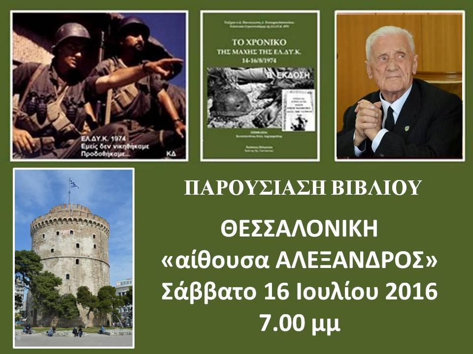 Ἡ «Μάχη τῆς ΕΛΔΥΚ» στὴν Θεσσαλονίκη