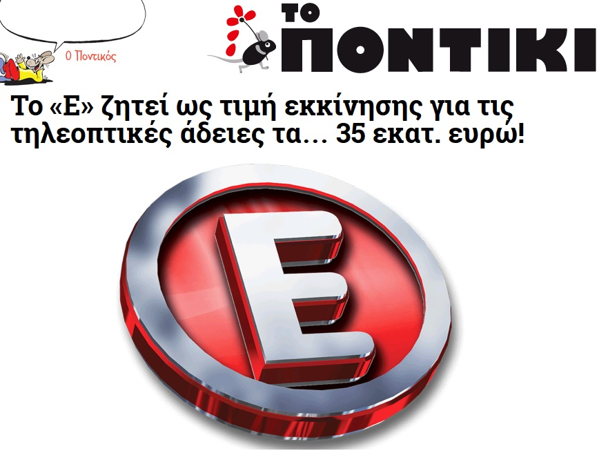 Ὑπὸ ἀπόλυτον ἔλεγχο οἱ τηλεοπτικὲς ἄδειες...1