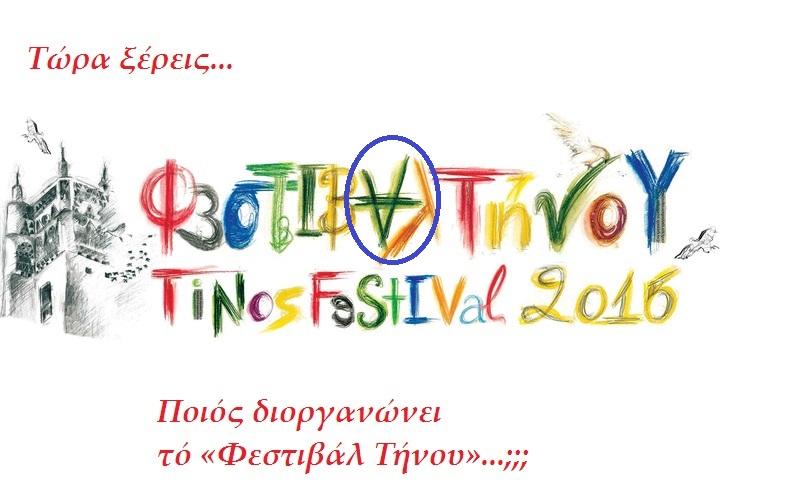 Ποιός ὀργανώνει τό «Φεστιβάλ Τήνου»;