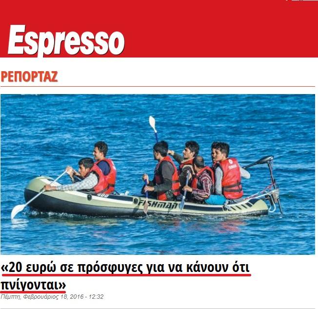 Χαμένες προσφυγικές ῤίζες...;;;4