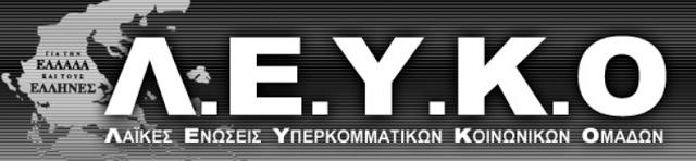 Ἕνα ἀποκαλυπτικὸ ὁδοιπορικὸ στὴν «στέγη ἀστέγων» Βοτανικοῦ2