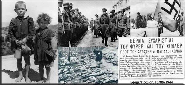 Ἀρχίζει ὁ πόλεμος Ἑλλάδος Γερμανίας;2