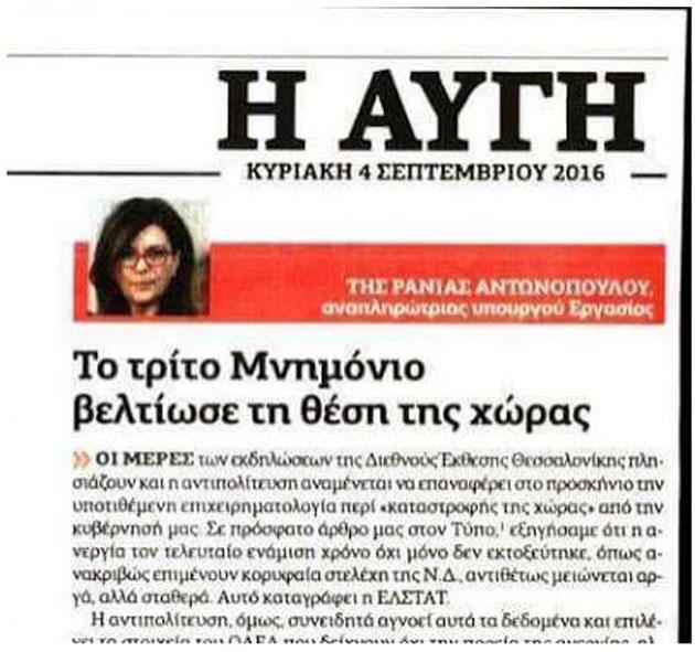 Ἡ Ἀντωνοπούλου ἀκόμη ἐδῶ εἶναι1