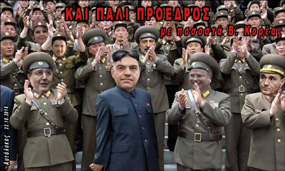 Νεοανερχόμενος Kim Jong made in Greece