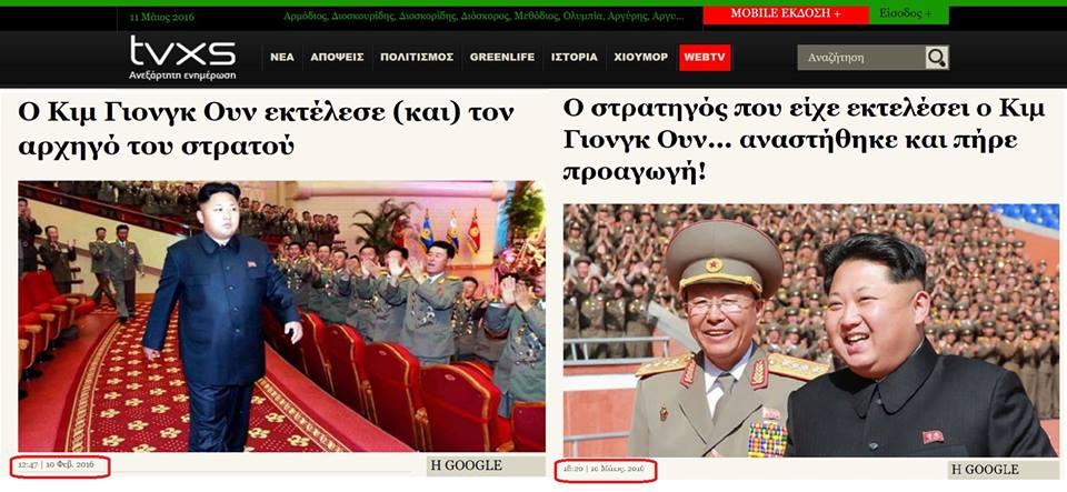 Νεοανερχόμενος Kim Jong made in Greece2