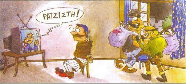 Ποινικοποίησις ...«ῥατσισμοῦ» καὶ μέσῳ διαδικτύου!!!