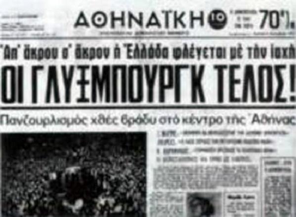 Βασιλευομένη ἤ ἀβασίλευτος δημοκρατία;