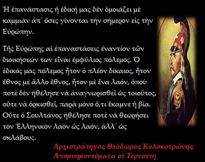 Χρησιμοποιώντας τὸν Κολοκοτρώνη, βιάζουν τὴν ἱστορία!!!
