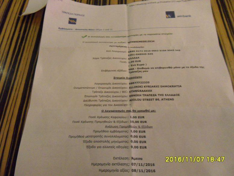 Εικόνα 2. Το αποδεικτικό καταθέσεως στον «καταπιστευματικό» λογαριασμό με τα τρις, στην πλήρη του ανάλυση.