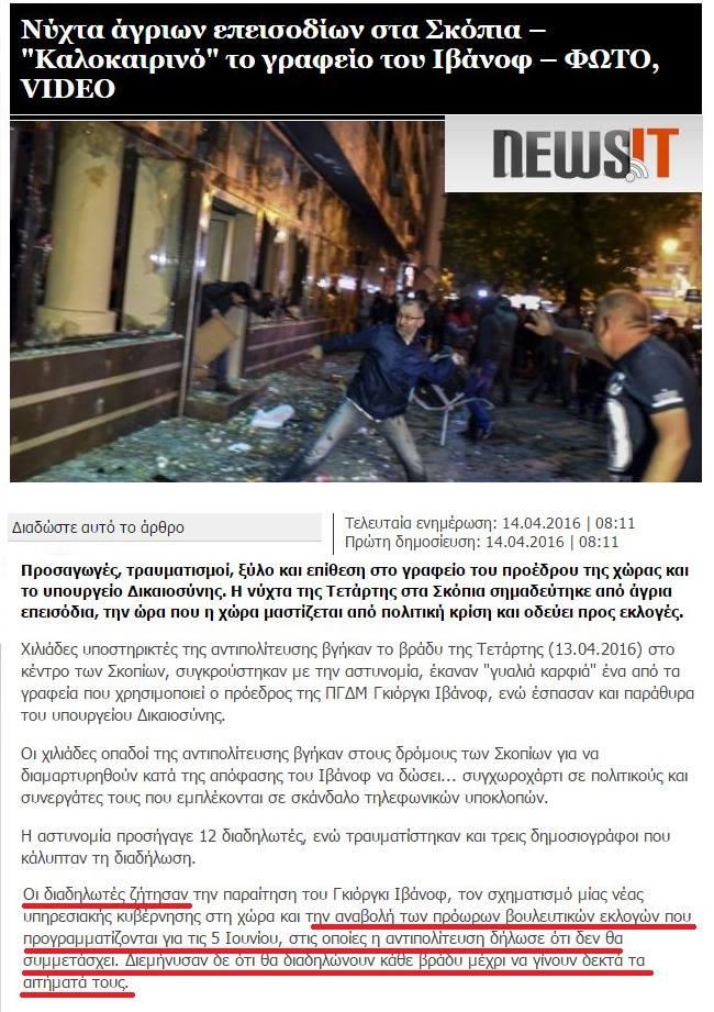Ὁ Σάυλοκ πάει καὶ στὰ ...Σκόπια!!!1