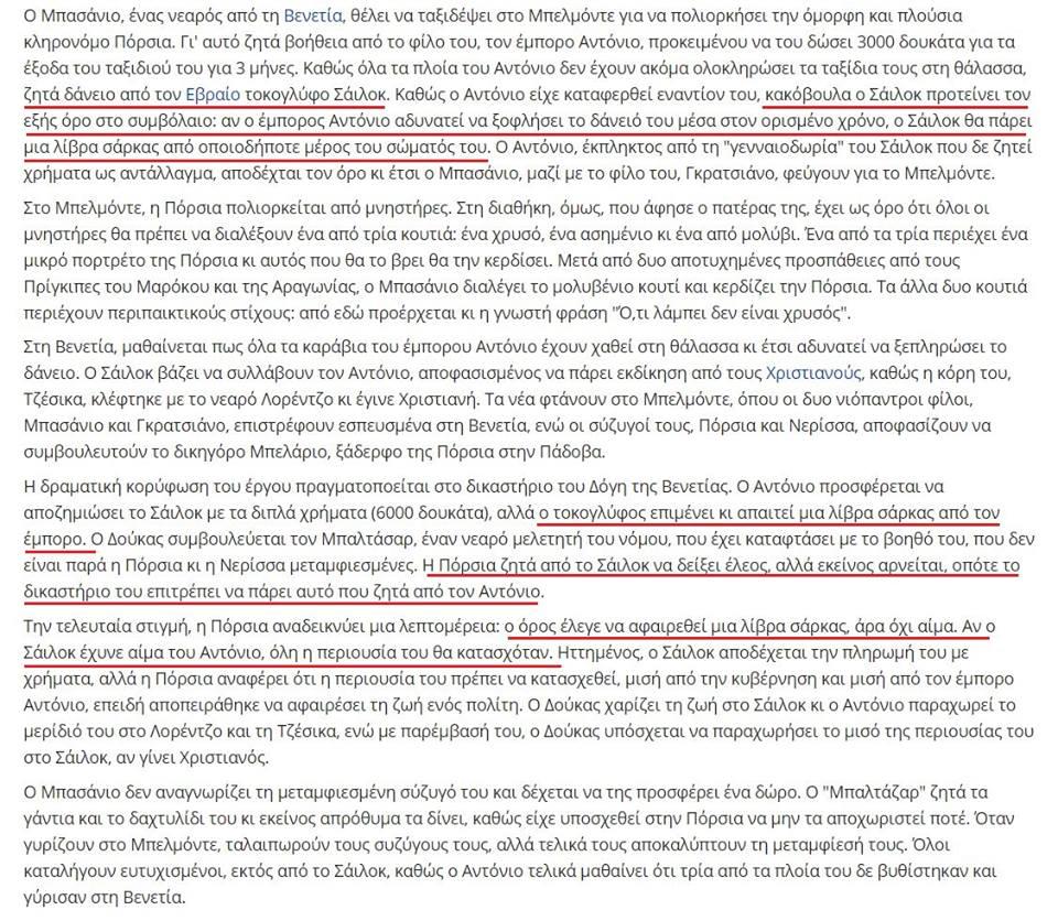 Ὁ Σάυλοκ πάει καὶ στὰ ...Σκόπια!!!2