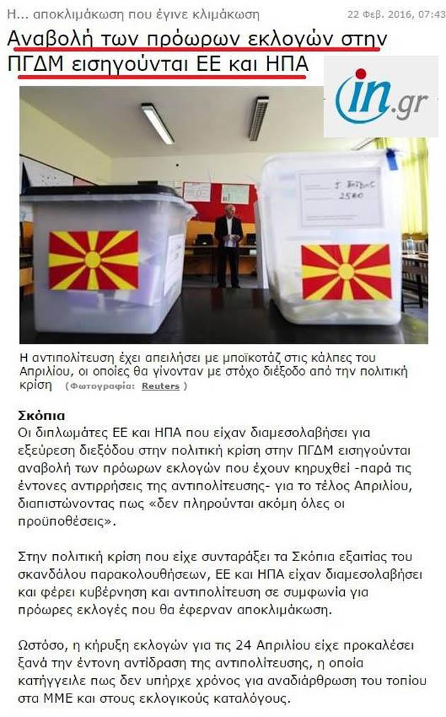 Ὁ Σάυλοκ πάει καὶ στὰ ...Σκόπια!!!3