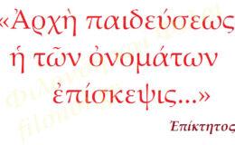 Λέγοντας «Κύπρος» νὰ ξέρουμε τὶ ἐννοοῦμε (β)